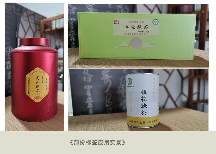 彰显产品个性,提升企业形象-观心斋提供个性化的产品包装标贴设计制作方案..