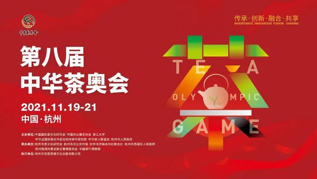 全球茶人的竞技盛会11月在杭开赛!超多精彩抢先看!..