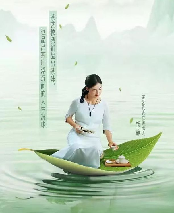 杨静:编创符合现代生活的信阳茶艺