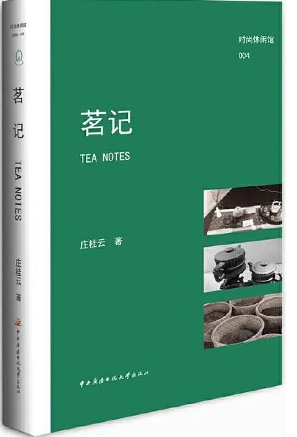 茶书精选丨 《茗记》