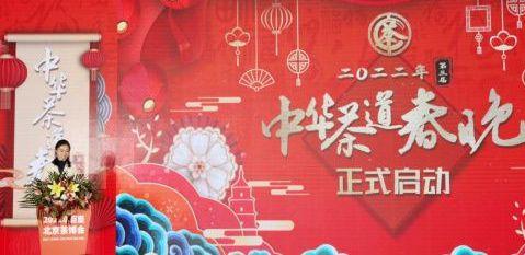 第三届中华茶道春晚正式启动