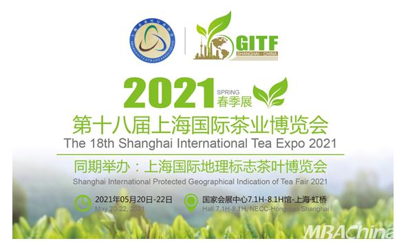 上海国际茶博会与地标茶博会共同打造升级版茶业展示交易平台..