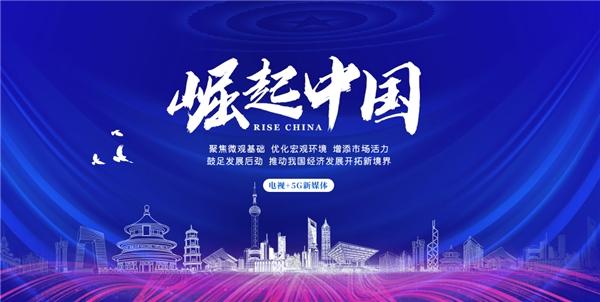 """""""湖南九丰农业""""入选《崛起中国》栏目"""